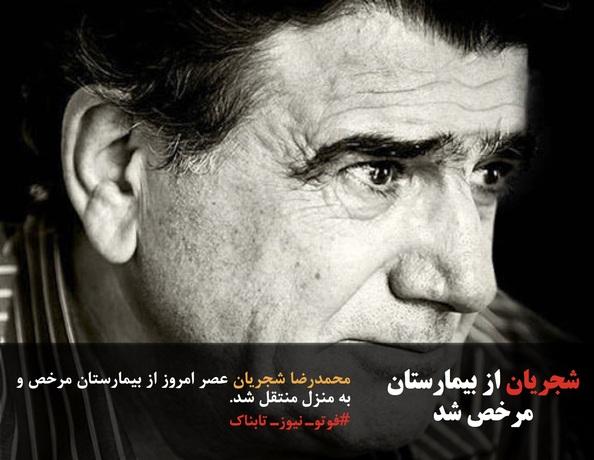 محمدرضا شجریان عصر امروز از بیمارستان مرخص و به منزل منتقل شد.