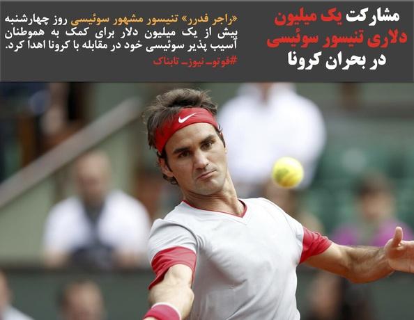 «راجر فدرر» تنیسور مشهور سوئیسی روز چهارشنبه بیش از یک میلیون دلار برای کمک به هموطنان آسیب پذیر سوئیسی خود در مقابله با کرونا اهدا کرد.