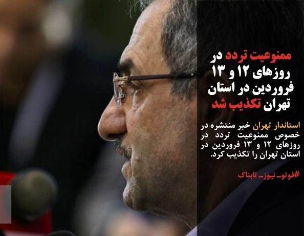 استاندار تهران خبر منتشره در خصوص ممنوعیت تردد در روزهای ۱۲ و ۱۳ فروردین در استان تهران را تکذیب کرد.