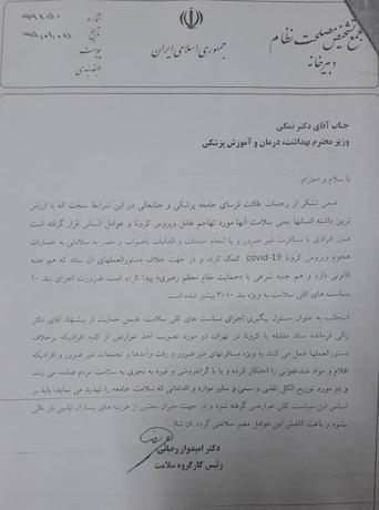 نامه دکتر رضایی به وزیر بهداشت، درمان و آموزش پزشکی