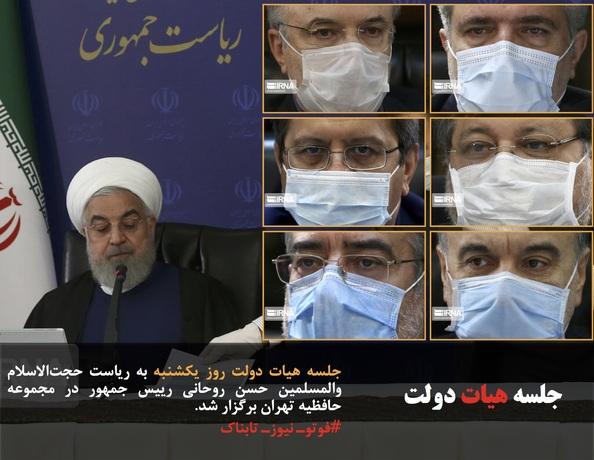 جلسه هیات دولت روز یکشنبه به ریاست حجتالاسلام والمسلمین حسن روحانی رییس جمهور در مجموعه حافظیه تهران برگزار شد.