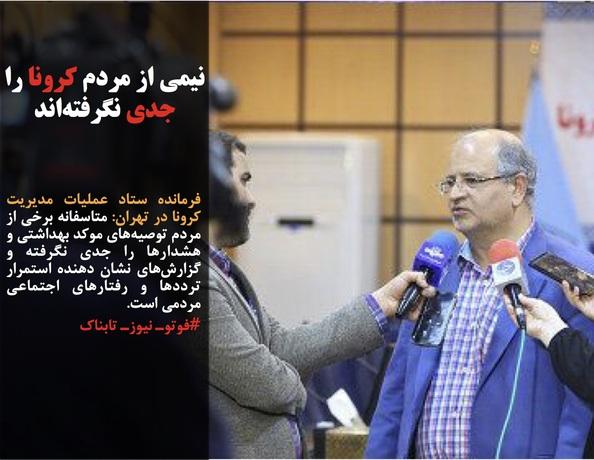 فرمانده ستاد عملیات مدیریت کرونا در تهران: متاسفانه برخی از مردم توصیههای موکد بهداشتی و هشدارها را جدی نگرفته و گزارشهای نشان دهنده استمرار ترددها و رفتارهای اجتماعی مردمی است.