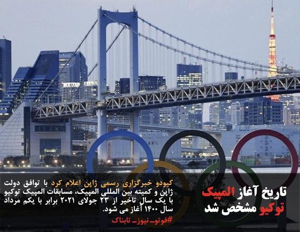 کیودو خبرگزاری رسمی ژاپن اعلام کرد با توافق دولت ژاپن و کمیته بین المللی المپیک، مسابقات المپیک توکیو با یک سال تاخیر از ۲۳ جولای ۲۰۲۱ برابر با یکم مرداد سال ۱۴۰۰ آغاز می شود.