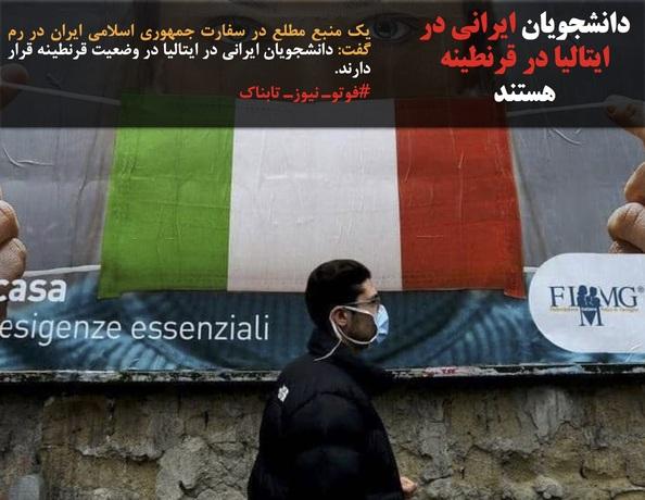 یک منبع مطلع در سفارت جمهوری اسلامی ایران در رم گفت: دانشجویان ایرانی در ایتالیا در وضعیت قرنطینه قرار دارند.