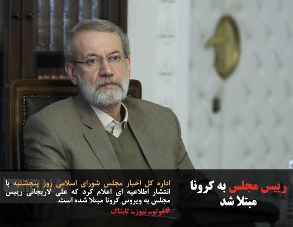 اداره کل اخبار مجلس شورای اسلامی روز پنجشنبه با انتشار اطلاعیه ای اعلام کرد که علی لاریجانی رییس مجلس به ویروس کرونا مبتلا شده است.