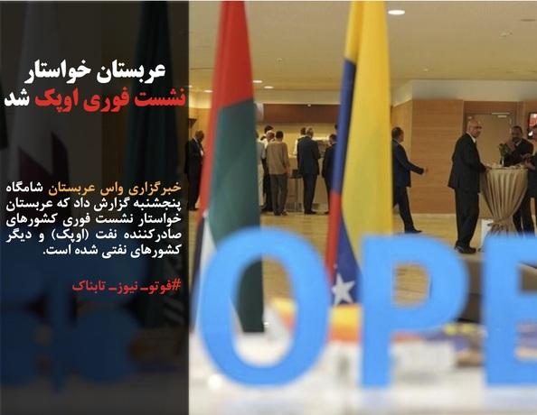 خبرگزاری واس عربستان شامگاه پنجشنبه گزارش داد که عربستان خواستار نشست فوری کشورهای صادرکننده نفت (اوپک) و دیگر کشورهای نفتی شده است.