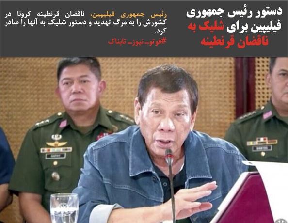 رئیس جمهوری فیلیپین، ناقضان قرنطینه کرونا در کشورش را به مرگ تهدید و دستور شلیک به آنها را صادر کرد.