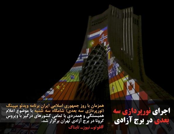 همزمان با روز جمهوری اسلامی ایران برنامه ویدئو مپینگ (نورپردازی سه بعدی) شامگاه سه شنبه با موضوع اعلام همبستگی و همدردی با تمامی کشورهای درگیر با ویروس کرونا در برج آزادی تهران برگزار شد.