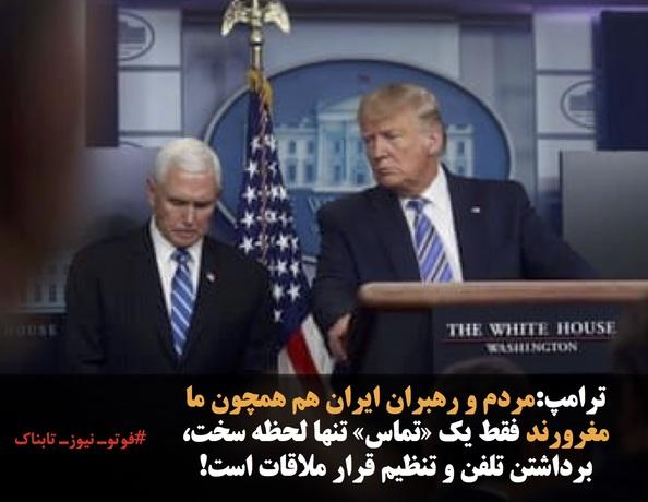 ترامپ:مردم و رهبران ایران هم همچون ما مغرورند فقط یک «تماس» تنها لحظه سخت، برداشتن تلفن و تنظیم قرار ملاقات است!