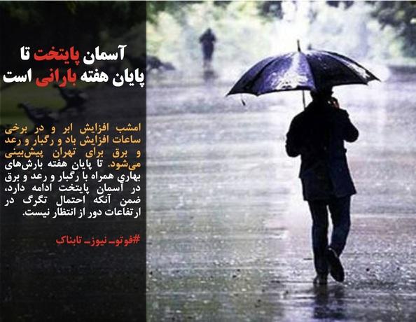 امشب افزایش ابر و در برخی ساعات افزایش باد و رگبار و رعد و برق برای تهران پیشبینی میشود. تا پایان هفته بارشهای بهاری همراه با رگبار و رعد و برق در آسمان پایتخت ادامه دارد، ضمن آنکه احتمال تگرگ در ارتفاعات دور از انتظار نیست.