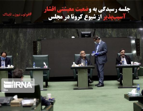 جلسه رسیدگی به وضعیت معیشتی اقشار آسیبپذیر از شیوع کرونا در مجلس