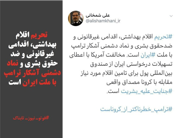 تحریم اقلام بهداشتی، اقدامی غیرقانونی و ضد حقوق بشری و نماد دشمنی آشکار ترامپ با ملت ایران است