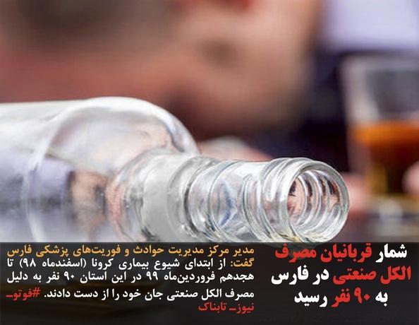 مدیر مرکز مدیریت حوادث و فوریتهای پزشکی فارس گفت: از ابتدای شیوع بیماری کرونا (اسفندماه ۹۸) تا هجدهم فروردینماه ۹۹ در این استان ۹۰ نفر به دلیل مصرف الکل صنعتی جان خود را از دست دادند. #فوتوـ نیوزـ تابناک