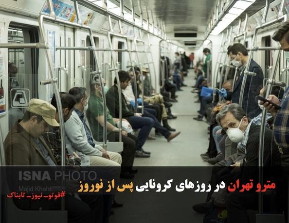 مترو تهران در روزهای کرونایی پس از نوروز