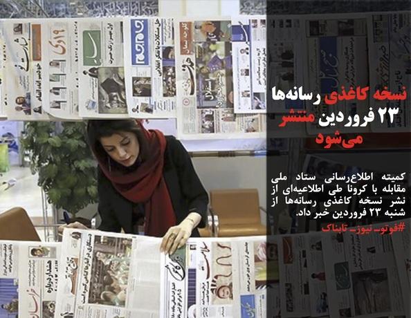 کمیته اطلاعرسانی ستاد ملی مقابله با کرونا طی اطلاعیهای از نشر نسخه کاغذی رسانههااز شنبه ۲۳ فروردینخبر داد.