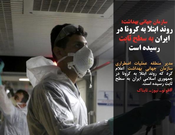 مدیر منطقه عملیات اضطراری سازمان جهانی بهداشت اعلام کرد که روند ابتلا به کرونا در جمهوری اسلامی ایران به سطح ثابت رسیده است.