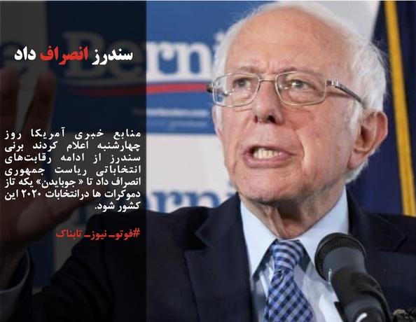 منابع خبری آمریکا روز چهارشنبه اعلام کردند برنی سندرز از ادامه رقابتهای انتخاباتی ریاست جمهوری انصراف داد تا « جوبایدن» یکه تاز دموکرات ها درانتخابات ۲۰۲۰ این کشور شود.
