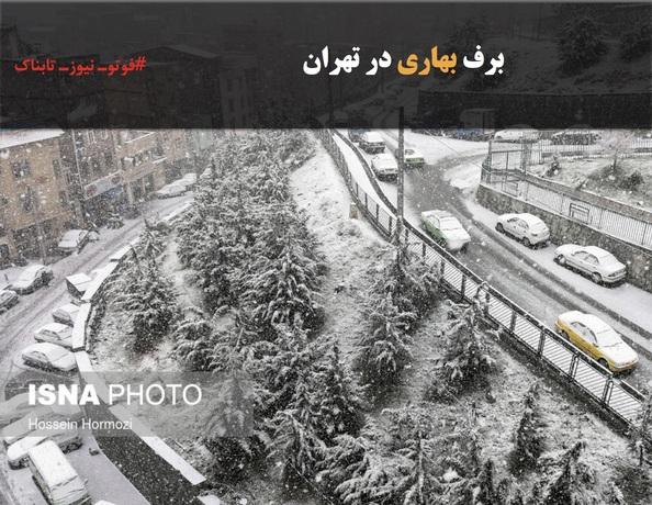 برف بهاری در تهران