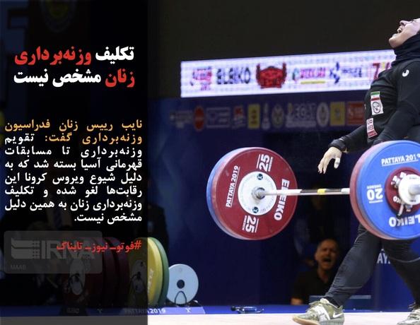 نایب رییس زنان فدراسیون وزنهبرداری گفت: تقویم وزنهبرداری تا مسابقات قهرمانی آسیا بسته شد که به دلیل شیوع ویروس کرونا این رقابتها لغو شده و تکلیف وزنهبرداری زنان به همین دلیل مشخص نیست.