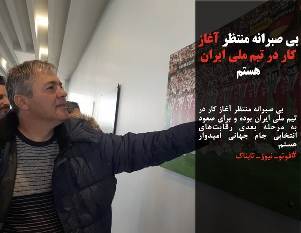 بی صبرانه منتظر آغاز کار در تیم ملی ایران بوده و برای صعود به مرحله بعدی رقابتهای انتخابی جام جهانی امیدوار هستم.