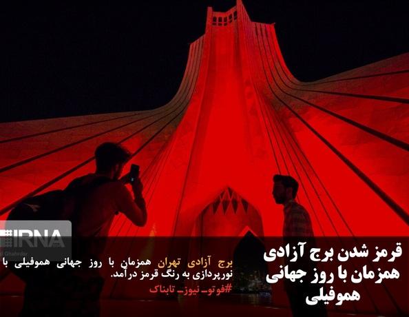 برج آزادی تهران همزمان با روز جهانی هموفیلی با نورپردازی به رنگ قرمز درآمد.