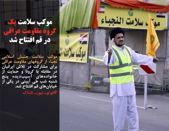 موکب سلامت جنبش اسلامی نجباء از گروههای مقاومت عراقی برای مشارکت در تلاش ایرانیان در مقابله با کرونا و حمایت از خانوادههای آسیبدیده پنج شنبه شب طی آیینی در یکی از خیابانهای قم افتتاح شد.