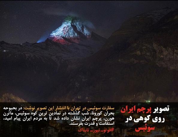سفارت سوئیس در تهران با انتشار این تصویر نوشت: در بحبوحه بحران کورونا، شب گذشته در نمادین ترین کوه سوئیس، ماترن هورن، پرچم ایران نشان داده شد تا به مردم ایران پیام امید، استقامت و قدرت بفرستد.
