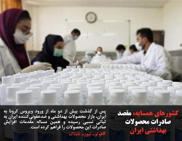 پس از گذشت بیش از دو ماه از ورود ویروس کرونا به ایران، بازار محصولات بهداشتی و ضدعفونیکننده ایران به ثباتی نسبی رسیده و همین مساله مقدمات افزایش صادرات این محصولات را فراهم کرده است.