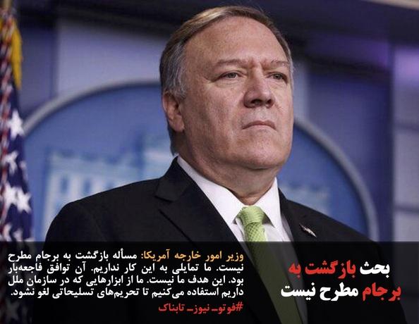 وزیر امور خارجه آمریکا: مسأله بازگشت به برجام مطرح نیست. ما تمایلی به این کار نداریم. آن توافق فاجعهبار بود. این هدف ما نیست. ما از ابزارهایی که در سازمان ملل داریم استفاده میکنیم تا تحریمهای تسلیحاتی لغو نشود.#فوتوـ نیوزـ تابناک