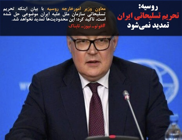 معاون وزیر امورخارجه روسیه با بیان اینکه تحریم تسلیحاتی سازمان ملل علیه ایران موضوعی حل شده است، تاکید کرد: این محدودیتها تمدید نخواهد شد.
