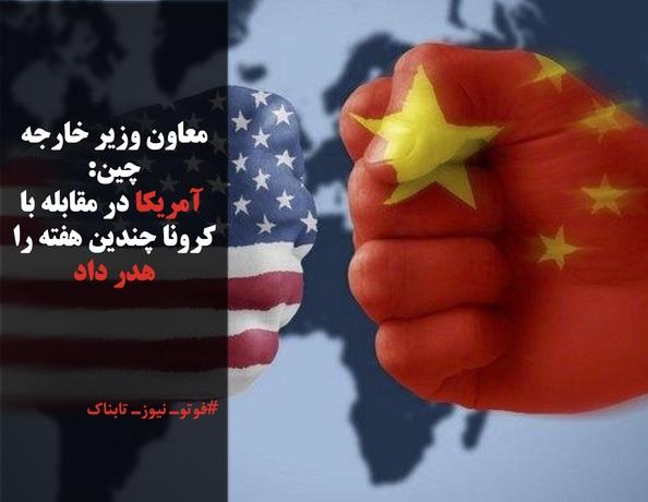 معاون وزیر خارجه چین:  آمریکا در مقابله با کرونا چندین هفته را هدر داد