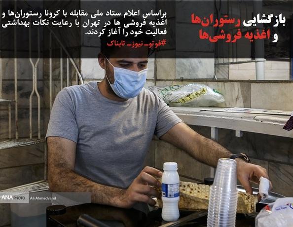 براساس اعلام ستاد ملی مقابله با کرونا رستورانها و اغذیه فروشی ها در تهران با رعایت نکات بهداشتی فعالیت خود را آغاز کردند.
