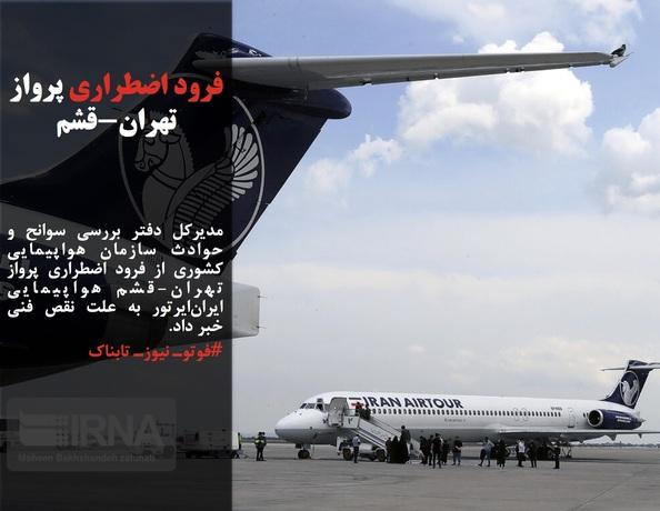مدیرکل دفتر بررسی سوانح و حوادث سازمان هواپیمایی کشوری از فرود اضطراری پرواز تهران-قشم هواپیمایی ایرانایرتور به علت نقص فنی خبر داد.