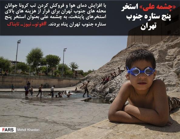 با افزایش دمای هوا و فروکش کردن تب کرونا جوانان محله های جنوب تهران برای فرار از هزینه های بالای استخرهای پایتخت، به چشمه علی بعنوان استخر پنج ستاره جنوب تهران پناه بردند. #فوتوـ نیوزـ تابناک