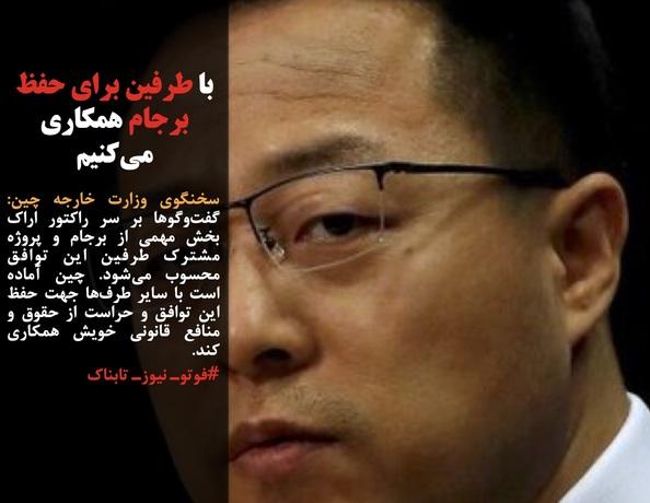 سخنگوی وزارت خارجه چین: گفتوگوها بر سر راکتور اراک بخش مهمی از برجام و پروژه مشترک طرفین این توافق محسوب میشود. چین آماده است با سایر طرفها جهت حفظ این توافق و حراست از حقوق و منافع قانونی خویش همکاری کند.