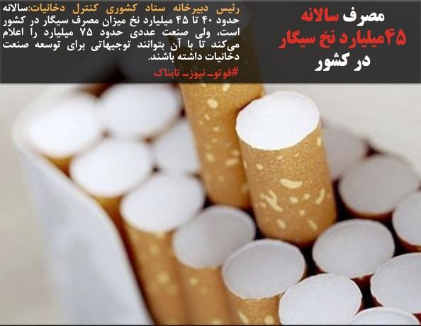 رئیس دبیرخانه ستاد کشوری کنترل دخانیات:سالانه حدود ۴۰ تا ۴۵ میلیارد نخ میزان مصرف سیگار در کشور است، ولی صنعت عددی حدود ۷۵ میلیارد را اعلام میکند تا با آن بتوانند توجیهاتی برای توسعه صنعت دخانیات داشته باشند.