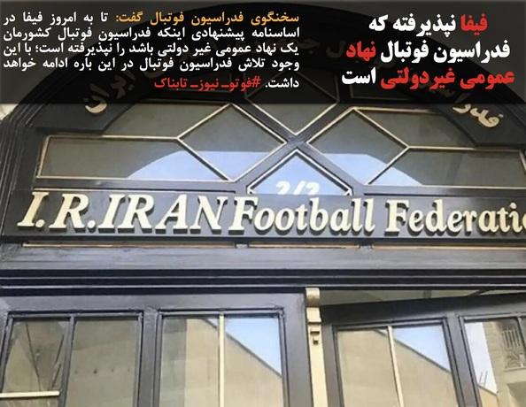 سخنگوی فدراسیون فوتبال گفت: تا به امروز فیفا در اساسنامه پیشنهادی اینکه فدراسیون فوتبال کشورمان یک نهاد عمومی غیر دولتی باشد را نپذیرفته است؛ با این وجود تلاش فدراسیون فوتبال در این باره ادامه خواهد داشت. #فوتوـ نیوزـ تابناک