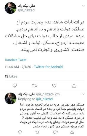 از قرارداد 25 ساله ایران و چین تا گرانی مسکن در توییتهای نمایندگان